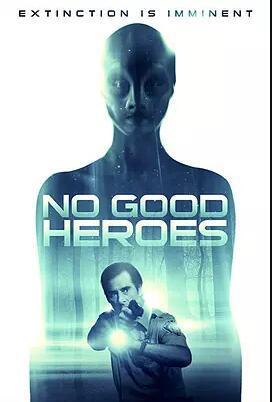 没有好英雄