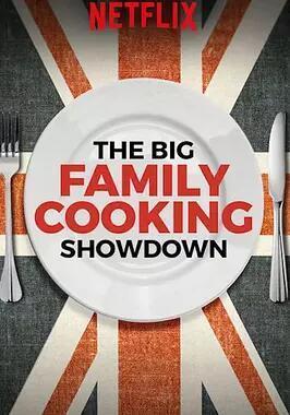 全家上阵拼料理第一季