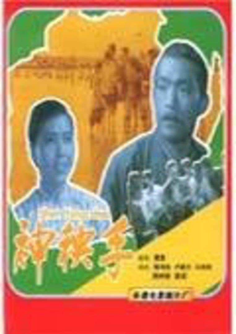 神秧手1960
