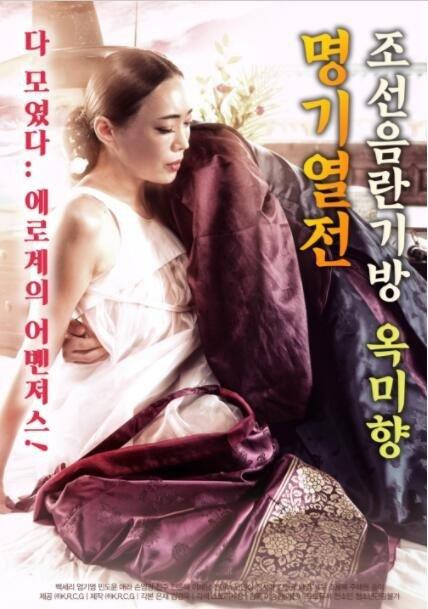 朝鲜名妓玉美香列传