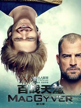 百战天龙第三季