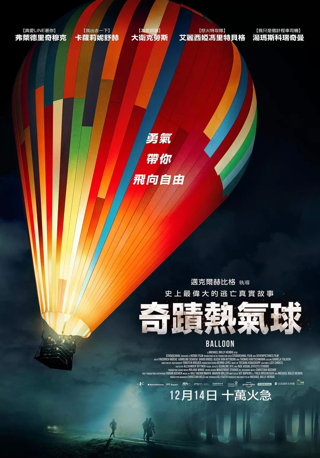 气球/奇迹热气球