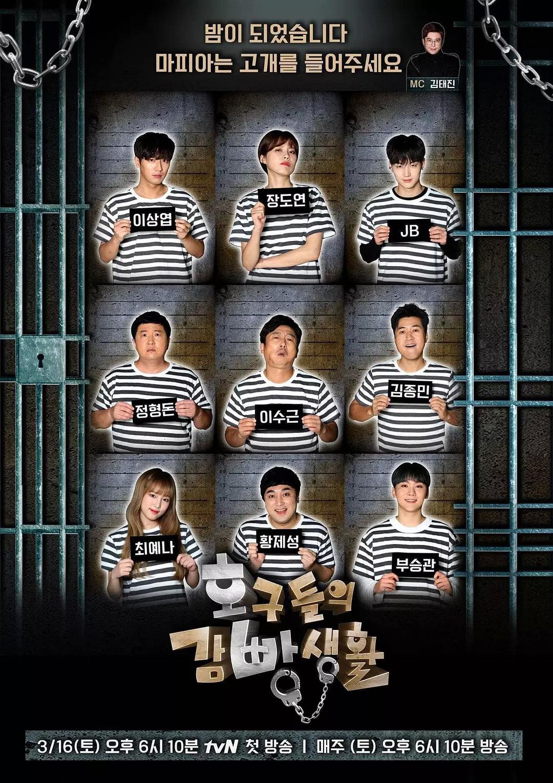 傻瓜們的監獄生活