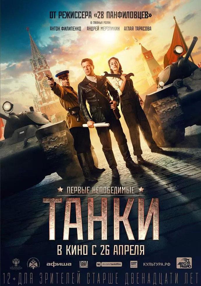 坦克 Танки