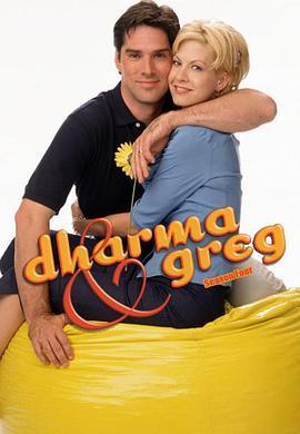 达尔玛和格里格第四季