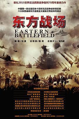 东方战场TV版