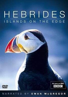 赫布里底群岛-边缘的群岛