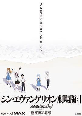 福音战士新剧场版:终