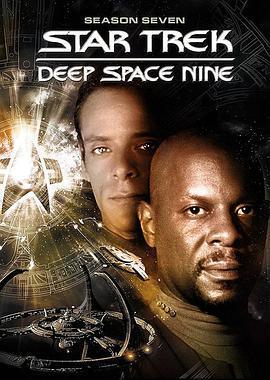 星际旅行:深空九号第七季