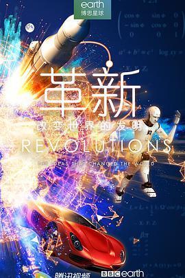 革新:改变世界的发明