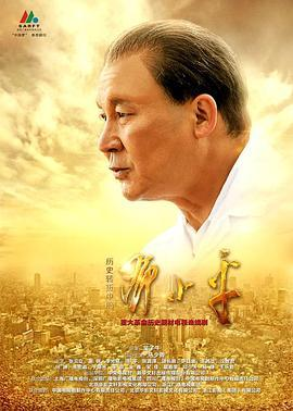 历史转折中的邓小平