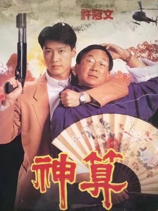神算1992