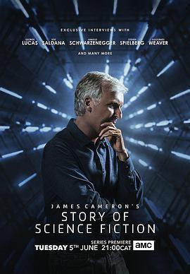 詹姆斯·卡梅隆的科幻故事