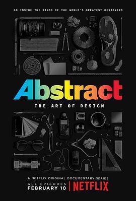 抽象:设计的艺术