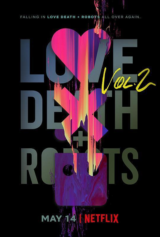 爱,死亡和机器人第二季