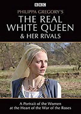 真实的白皇后