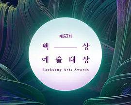 第57届韩国百想艺术大赏
