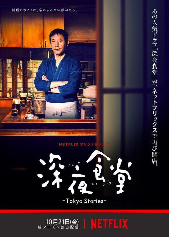 深夜食堂:东京故事