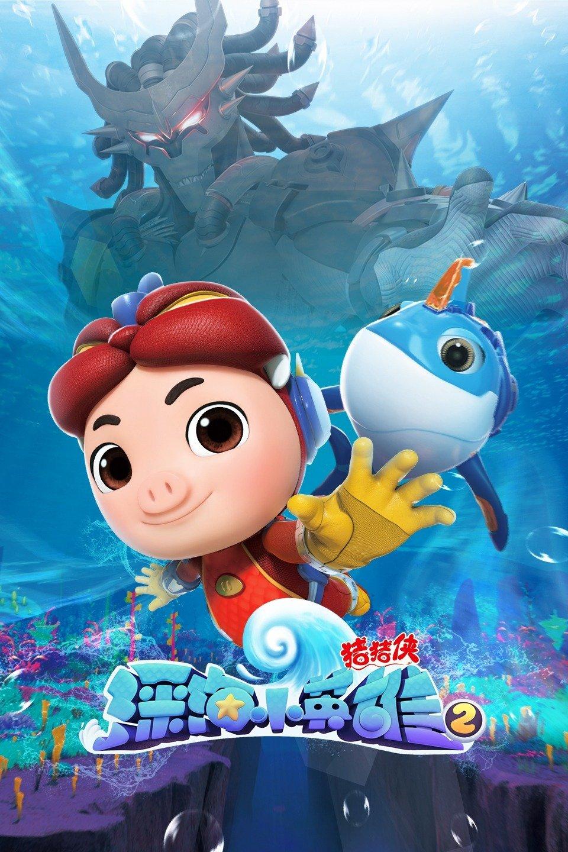 猪猪侠之深海小英雄2