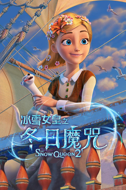 冰雪女王2:魔法冰镜