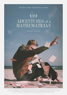 数学家的历险