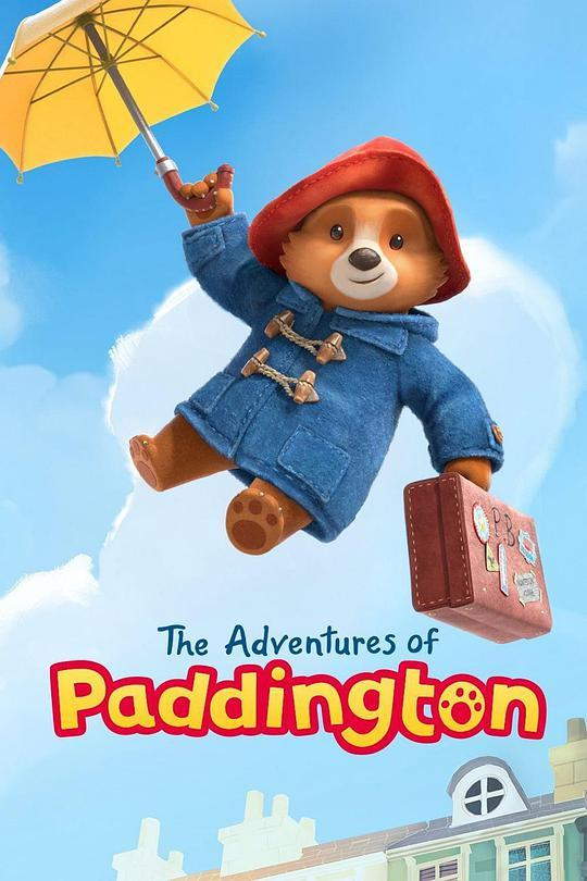 帕丁顿熊的冒险