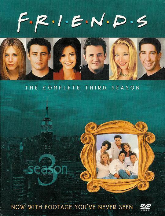 老友记第三季