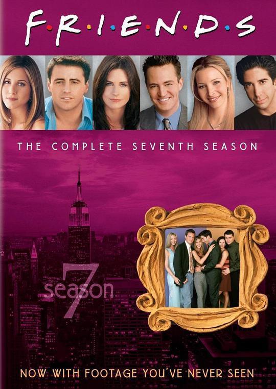 老友记第七季