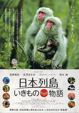 日本列岛动物物语
