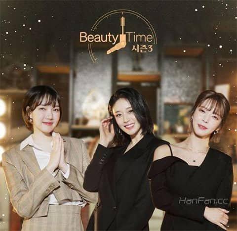 BeautyTime第三季