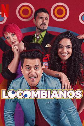 哥伦比亚笑四人