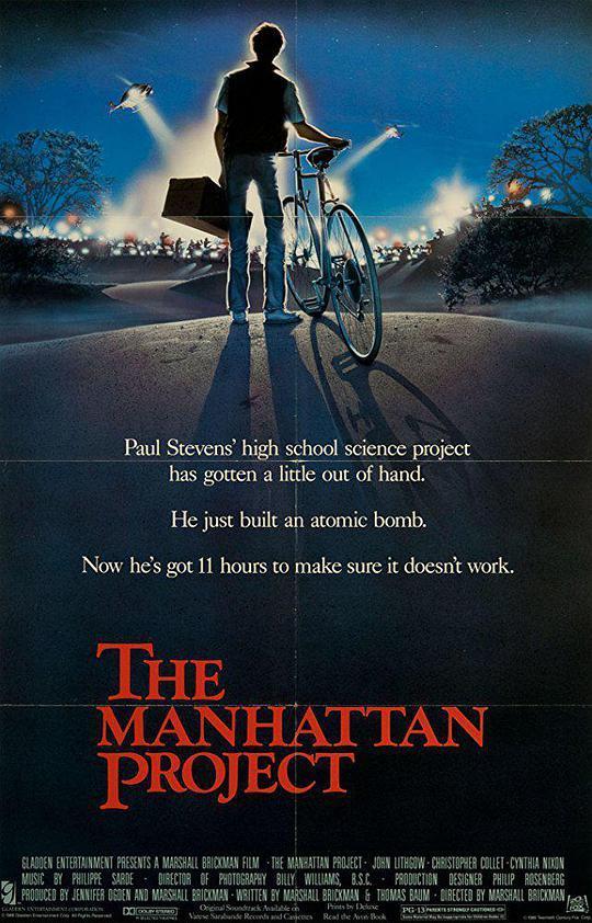曼哈顿工程