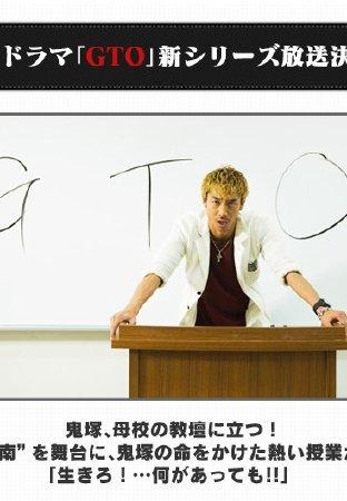 麻辣教师2