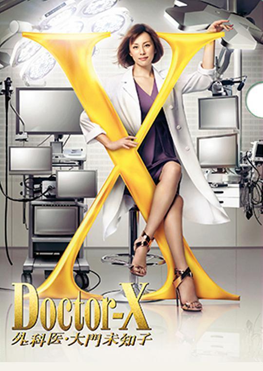 X医生:外科医生大门未知子 特别篇