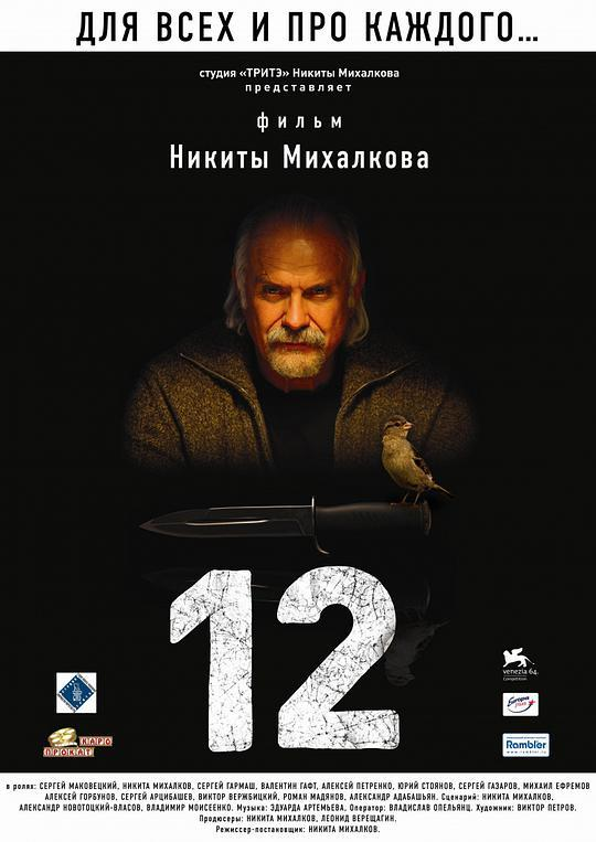 12怒汉:大审判