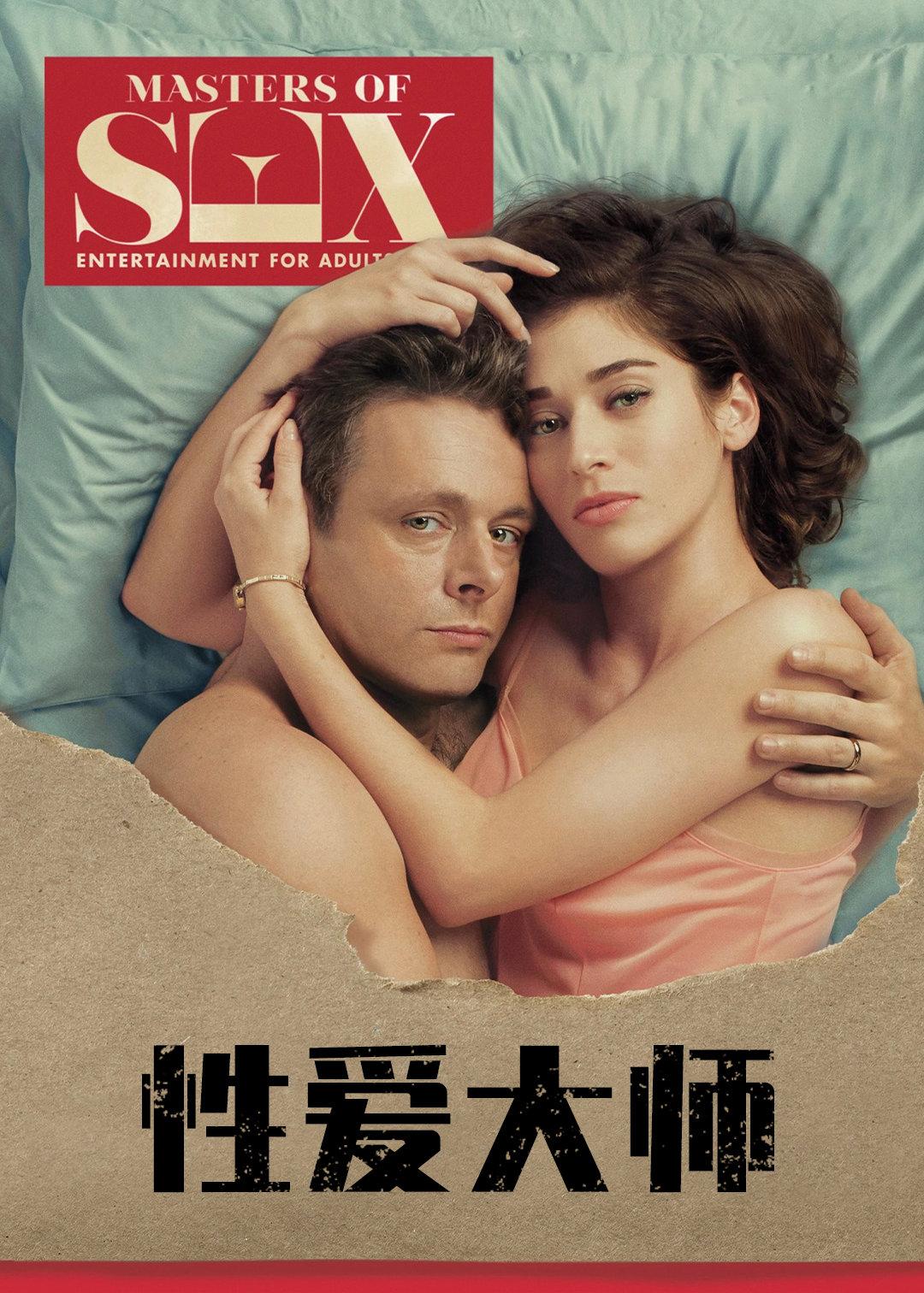 性爱大师第2季