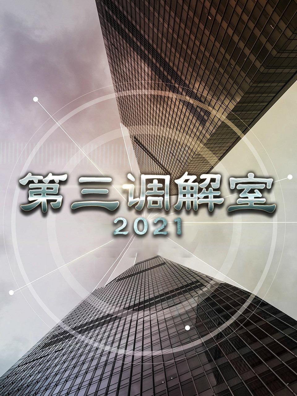 第三调解室2021