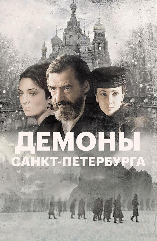 圣彼得堡的邪魔