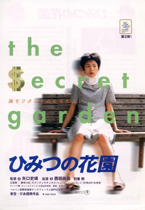 秘密花园日本电影1997