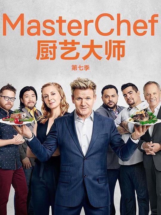 厨艺大师美版第七季