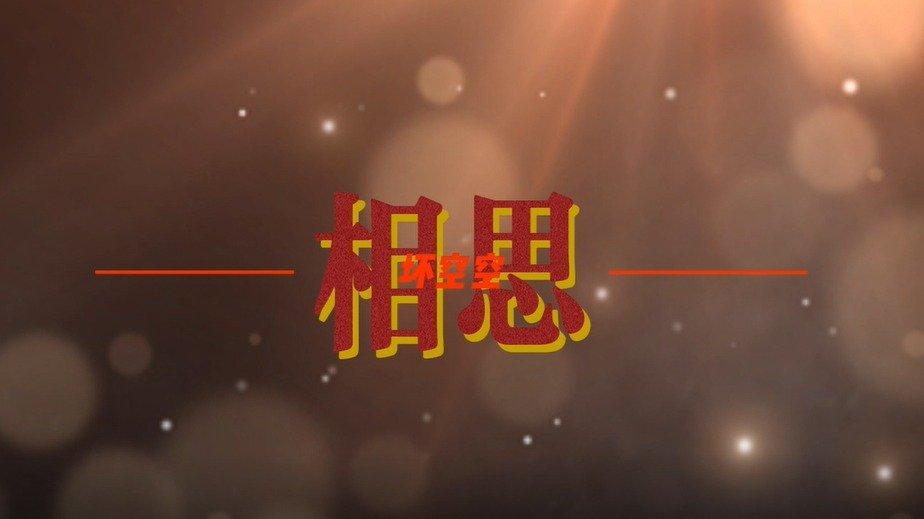 【坏空空】现代舞-相思寄情中秋
