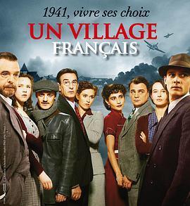 法兰西小镇