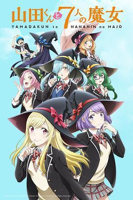 山田君与7个魔女
