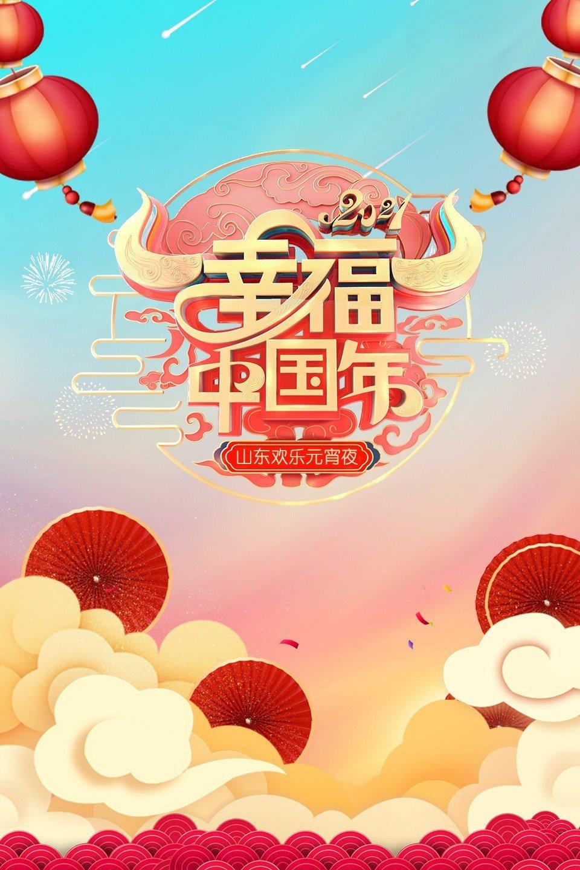 幸福中国年·山东欢乐元宵夜2021