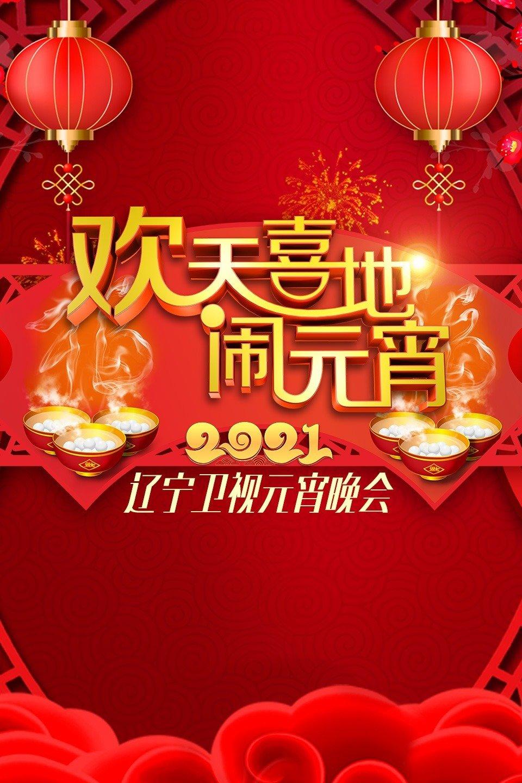 欢天喜地闹元宵·辽宁卫视元宵晚会2021