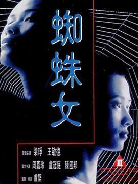 蜘蛛女1995