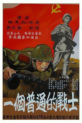 普通一兵1948