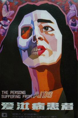 爱滋病患者