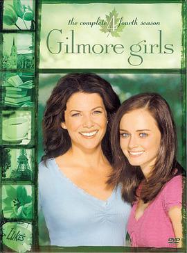 吉尔莫女孩第四季