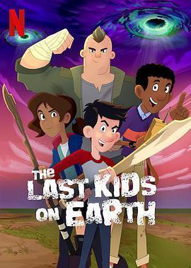 地球上最后的孩子第三季